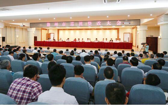 儋州市委书记:把整改落实当作重要政治任务来抓