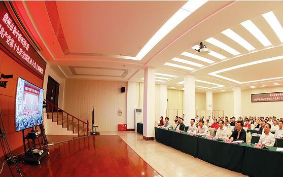 儋州市组织领导干部收听收看十九大开幕大会盛况
