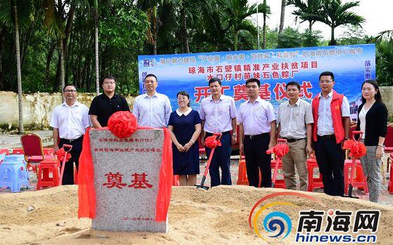 琼海石壁精准产业扶贫项目水口仔村苗妹五色粽厂启动