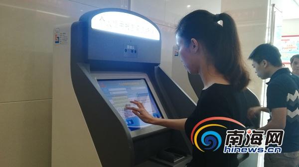 个人信用报告自助查询机入驻海口农商银行 刷脸