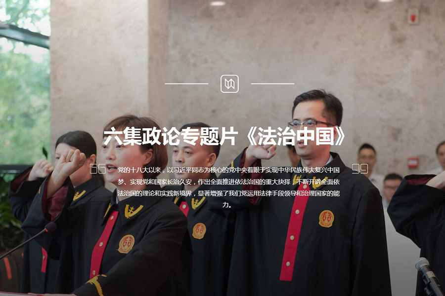 六集政论专题片《法治中国》