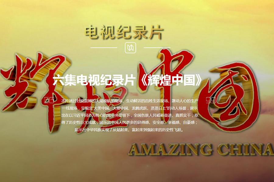 六集电视纪录片《辉煌中国》