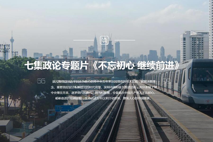 七集政论专题片《不忘初心 继续前进》