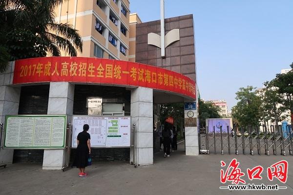 <b>海南2019成人高考结束 预计11月下旬公布成绩</b>
