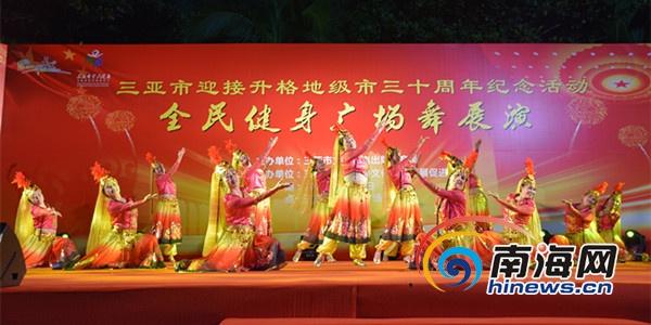 三亚市庆祝升格地级市三十周年全民健身广场舞展演活动举行