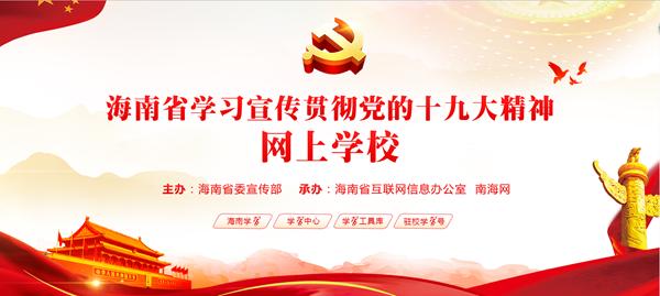 海南省学习宣传贯彻党的十九大精神网上学校上线