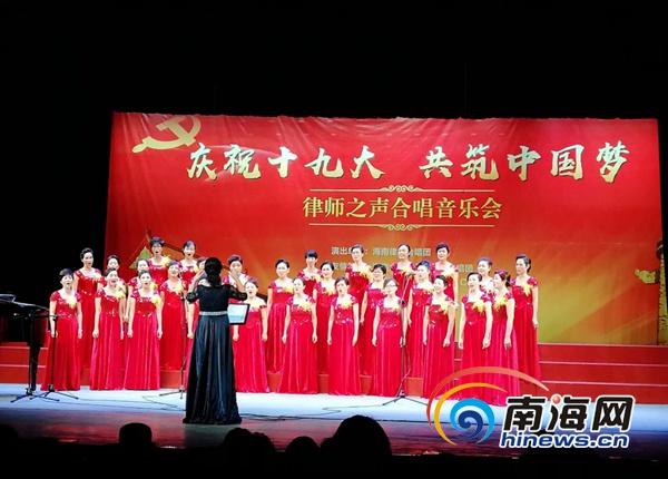 海南律师合唱团惠民演出在海口激情开唱