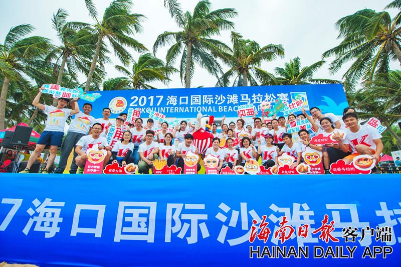 助力海口国际沙滩马拉松 肯德基、必胜客发起保护海洋公益领跑