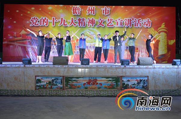 儋州举办党的十九大精神文艺宣讲晚会