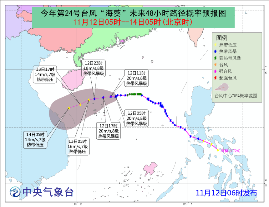 """台风""""海葵""""或将在南海减弱消失 海南今明都是雨雨雨"""