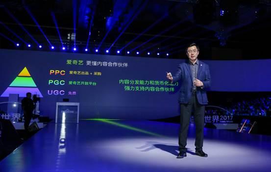 爱奇艺创始人,ceo龚宇出席百度世界大会 ai驱动拓宽娱乐行业新边界