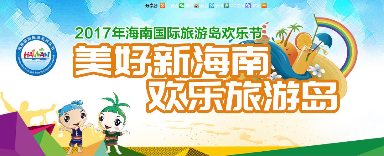 """""""欢乐海南""""大型旅游专场推介会举行 点亮欢乐夜晚"""