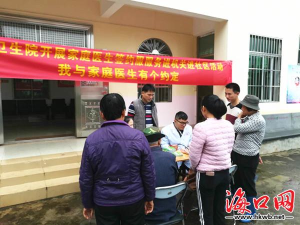 <b>一个电话医生上门服务 海口大坡镇23名居民签约家庭医生</b>