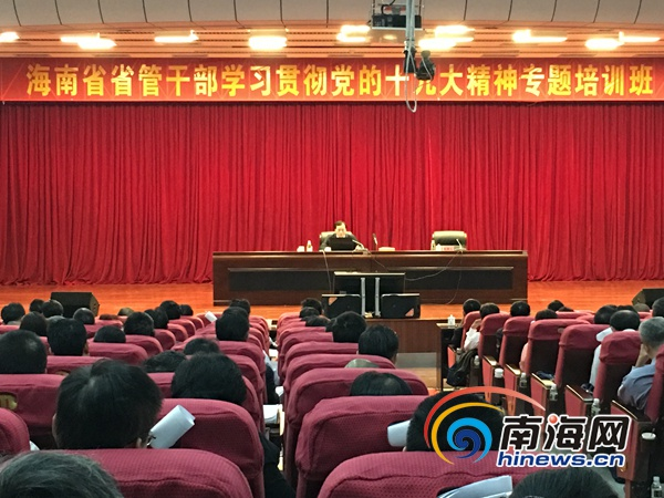 海南举行第二期省管干部党的十九大学习培训班