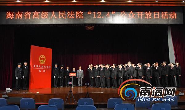 海南法官国家宪法日举行集体宣誓活动
