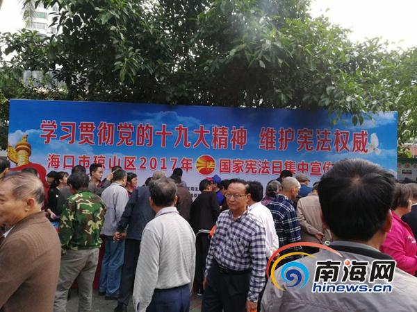 """海南各市县开展""""12·4""""国家宪法日法治宣传活动"""