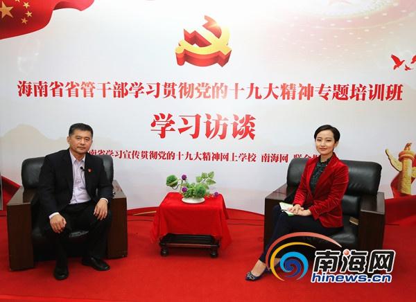 海南省学习宣传贯彻党的十九大精神网上学校