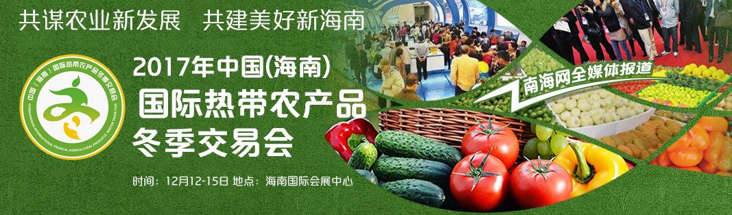 琼中畜牧产业链共享云平台惊艳冬交会