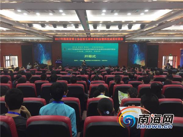 第五届海南省博士协会学术年会暨科技成果对接会开幕