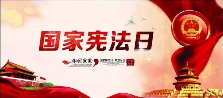 """今年""""12·4""""国家宪法腾博游戏平台日主题定了:学习贯彻党的"""