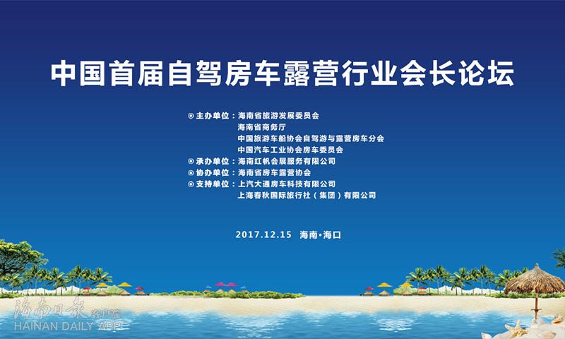 <b>2019海南露博会开幕在即 三大论坛将同期举行</b>