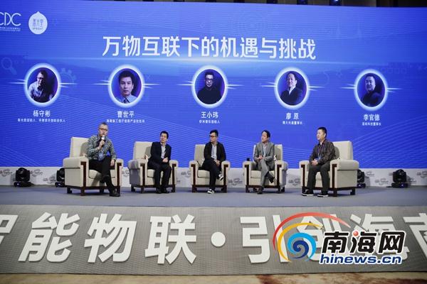 中国物联网创新应用大会圆桌讨论:探索万物互联下的机遇与挑战