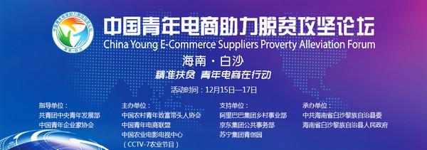 赶街网创始人兼总裁潘东明:农村的出路是电子商务
