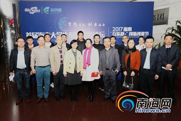 大学生创新创业导师 [大学生海南创新创业政策咨询组及共享导师团在图片
