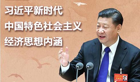 一图读懂习近平新时代中国特色社会主义经济思想内涵