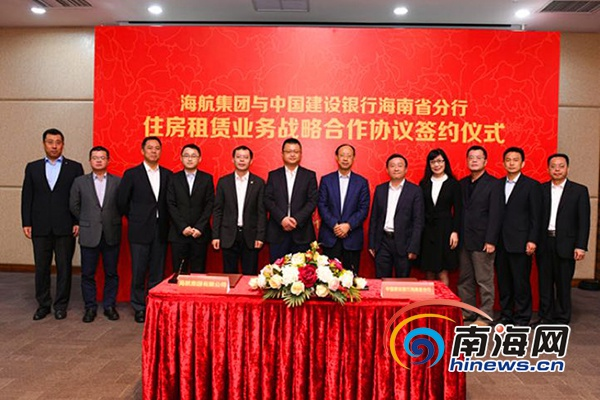 <b>海航集团与建设银行签订战略合作协议 开展住房租赁业务</b>