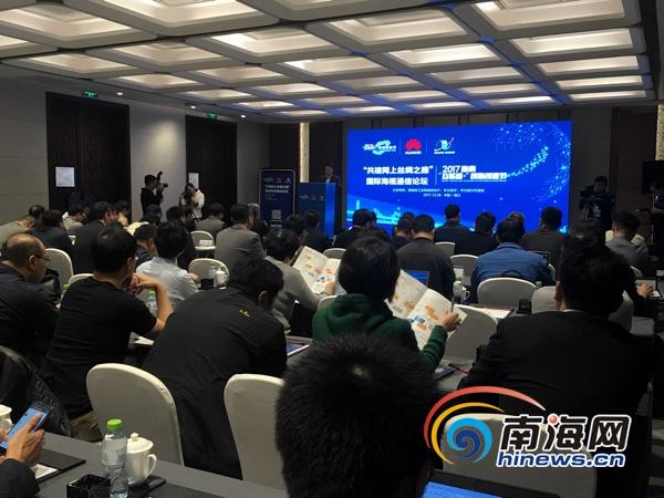 海南举行国际海缆通信论坛 探讨打造国际化信息枢纽之路