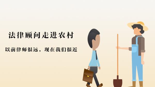 """【打通服务群众""""最后一公里""""】法律援助:让群众少""""跑腿"""""""