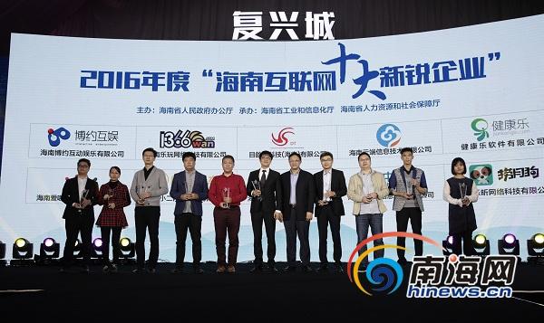 2019年度海南互联网十大新锐企业获颁奖项