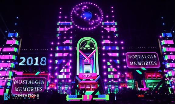 浙江卫视跨年演唱会领跑狂欢季 恩维传媒舞台视觉藏惊喜