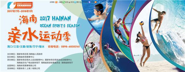 海南青少年沙滩排球体验营11日文昌开营