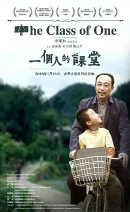 电影《一个人的课堂》1月16日上映�D�D即将梦回童年