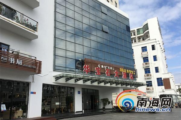 网曝三亚华宝石大酒店收取天价物业费 部门介入调查