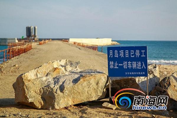 生态文明媒体行| 万宁日月湾月岛项目停工 建设方:岸滩修复方案已上报