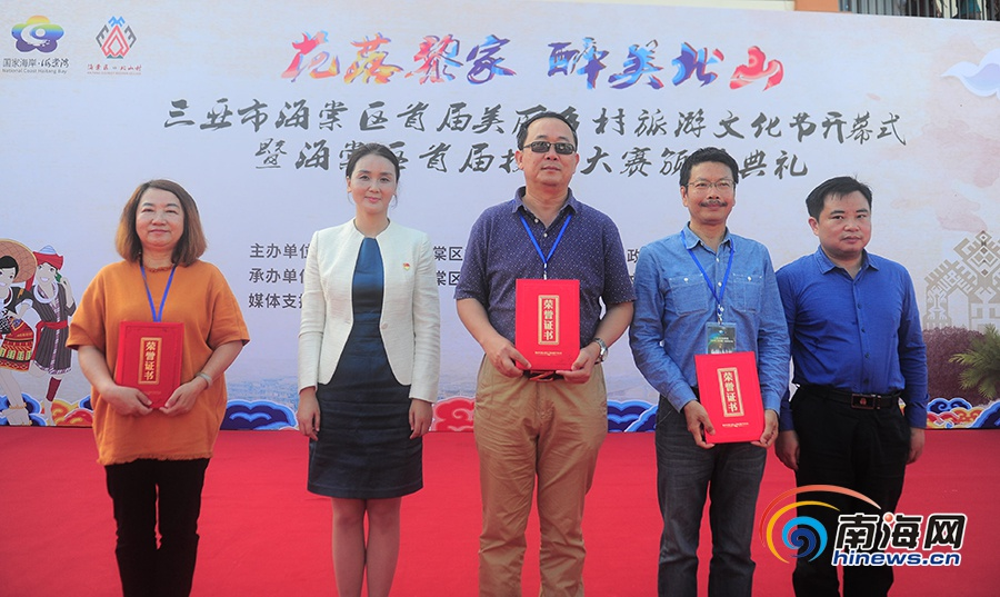 今天,北山请客!三亚海棠区首届旅游文化节开幕