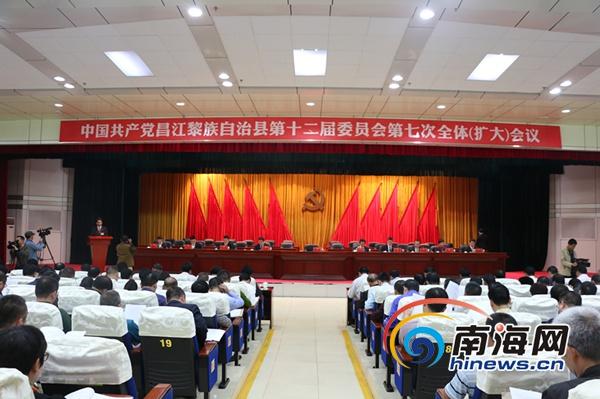 昌江召开县委十二届七次全会 加快建设山海黎乡大花园