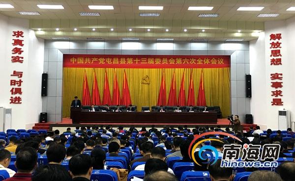中共屯昌县第十三届委员会第六次全体会议召开