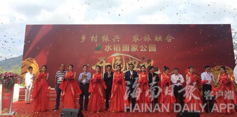 三亚海棠湾水稻国家公园正式开园 十大亮点产品打造农旅融合新模式