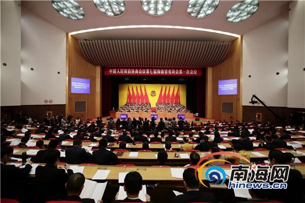 海南省政协七届一次会议海口开幕