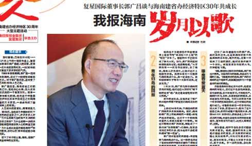 郭广昌谈与海南建省办经济特区30年共成长