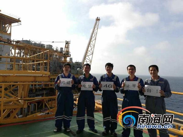 海南电信率先开通海上钻井平台4G网络