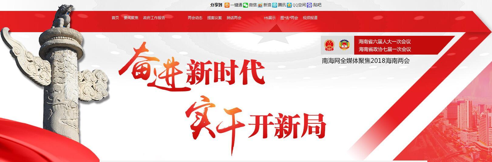 """<b>南海网""""两会""""报道受热捧 推出系列融媒体H5产品</b>"""