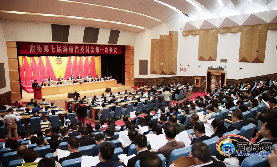 海南省政协七届一次会议第二次全体会议在海口召开