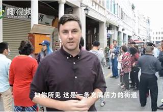 【椰视频】两会外传: 英国小伙说骑楼背后的海南文化