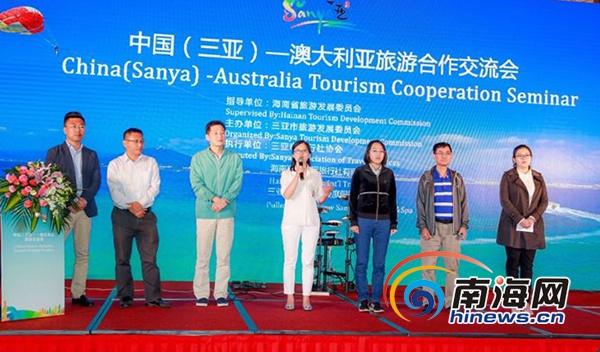 三亚和澳大利亚旅行商举行旅游合作交流会