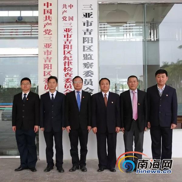 三亚市吉阳区监察委员会挂牌成立